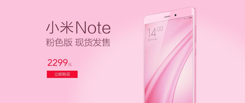 0526粉色手机NOTE